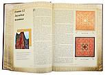 Платочной радуги узор, книга, подарочное издание, фото 4