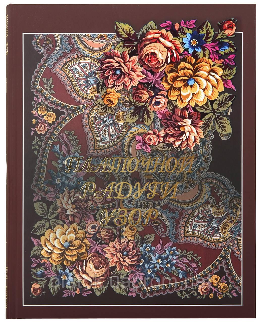 Платочной радуги узор, книга, подарочное издание