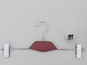 Плечики длиной 35 см металлические с прищепками зажимами для брюк и юбок с вставкой из дерева цвета вишни