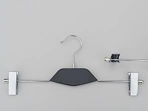 Плечики длиной 35 см металлические с прищепками зажимами для брюк и юбок с вставкой из дерева черного цвета