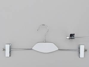 Плечики длиной 40 см металлические с прищепками зажимами для брюк и юбок с вставкой из дерева белого цвета
