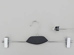Плечики длиной 40 см металлические с прищепками зажимами для брюк и юбок с вставкой из дерева черного цвета