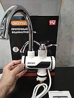 Кран-водонагреватель Delimano с LED экраном мгновенный проточный нагреватель воды Делимано мини бойлер на кран