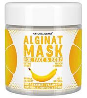 Альгинатная маска с бананом, 50 г ТМ Naturalissimo