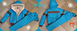 Зимний комплект (куртка + брюки). (цвета в ассортименте) 116-128 см.