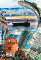 Современная рыбалка В. И. Петров