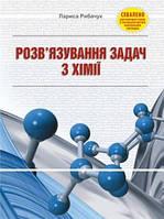 Розв'язування задач з хімії
