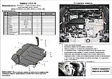 Захист картера двигуна і акпп Seat Altea 2004-, фото 2