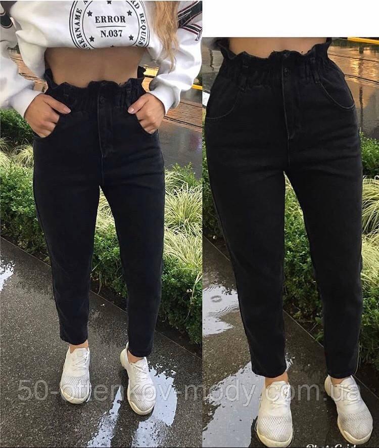 Женские джинсы момы серые голубые черные