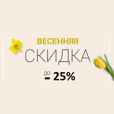 Акции и скидки весны