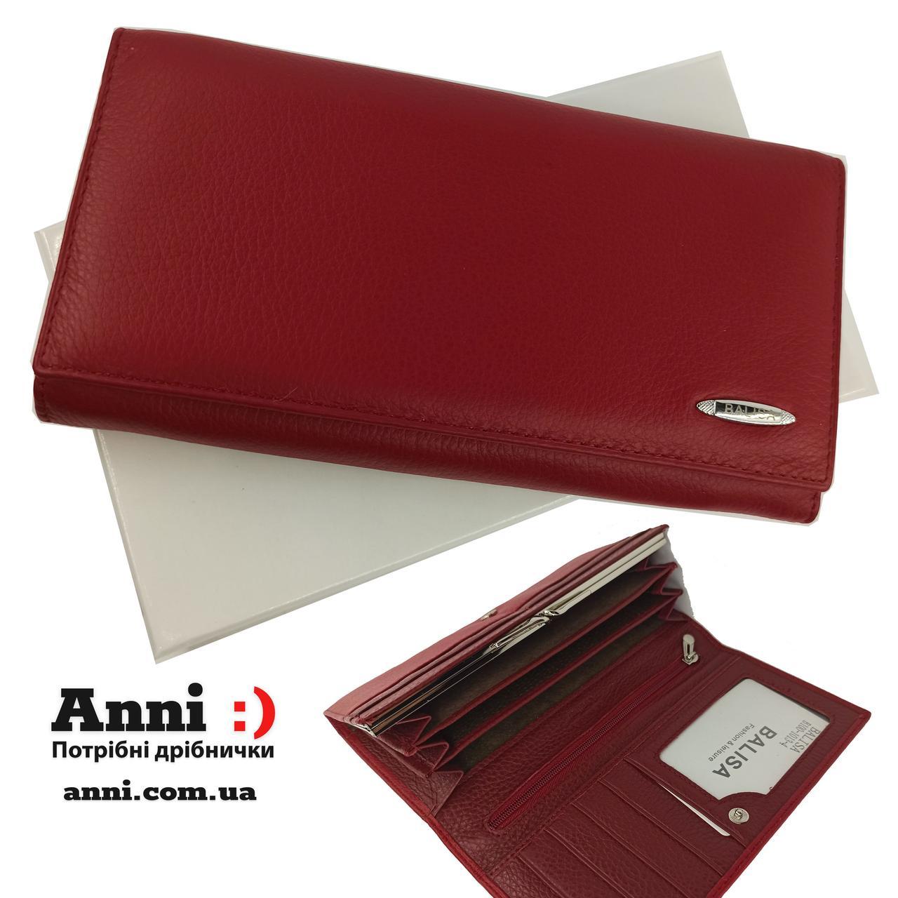 Классический кожаный женский кошелек Balisa 19 см * 9,5 см