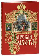 Царская охота. Николай Кутепов