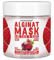 Альгинатная маска со свеклой, 50 г ТМ Naturalissimo