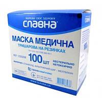 Маски ТМ Славна 100 шт трехслойные медицинские сертифицированные с мельтблауном