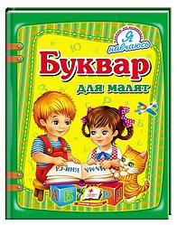 Книга Буквар для малят. Я навчаюсь. Автор - Олександра Монич (Пегас)
