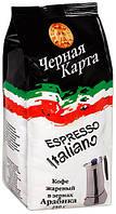 """Кофе в зернах """"Черная карта"""" Espresso Italiano 250 г"""