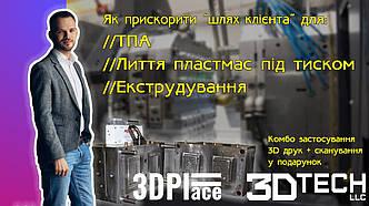 Нове відео вже на каналі: Как ускорить проекты с Литье пластмасс под давлением, ТПА и экструдирование благодаря 3D технологиям.
