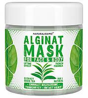 Альгінатна маска з зеленим чаєм, 50 г ТМ Naturalissimo