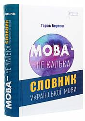 Книга Мова – не калька. Автор - Тарас Береза (Апріорі)