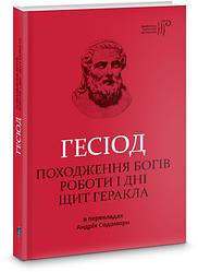 Книга Гесіод. Походження богів. Роботи і дні. Щит Геракла. Автор - Гесіод (Апріорі)