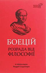 Книга Боецій. Розрада від філософії. Автор - Боецій (Апріорі)