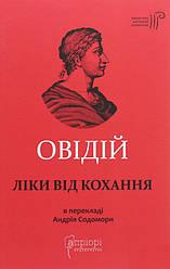 Книга Ліки від кохання. Автор - Публій Овідій Назон (Апріорі)