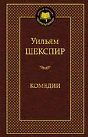 Комедии (тв) Мировая классика