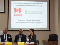 «Міжнародна співпраця державних і громадських організацій:досвід, реалії, перспективи»