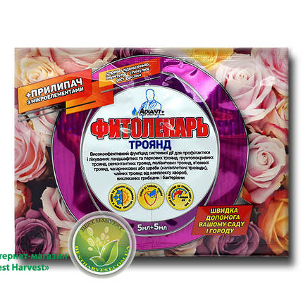 Фунгицид «Фитолекарь» (для роз) + прилипатель 5+5 мл, оригинал, фото 2