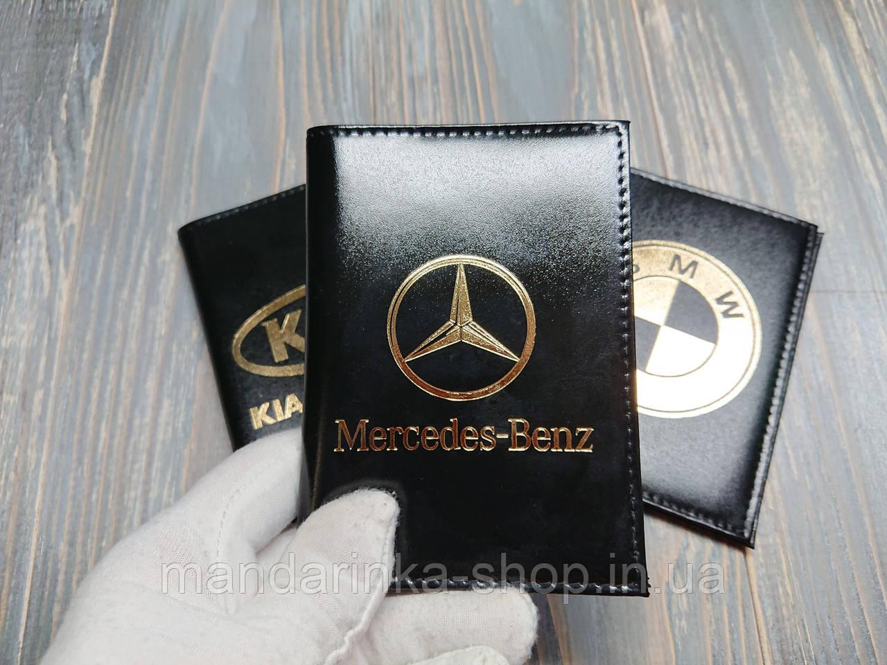Шкіряна обкладинка для автодокументів з логотипом Mercedes