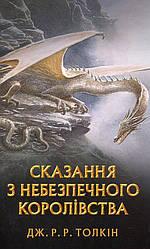 Книга Сказання з небезпечного королівства. Автор - Джон Р. Р. Толкін (Астролябія)