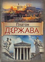 Книга Держава. Автор - Платон (Орієнтир)