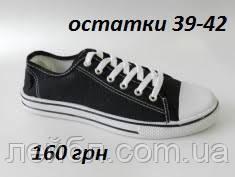 Кеды для подростка на шнурках размеры 39-41