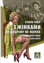 Книга З жінками по-доброму не можна. Автор - Раймон Кено (Астролябія)
