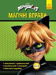 Книга Леді Баґ. Магічні вправи. Супер Кіт (Ранок)