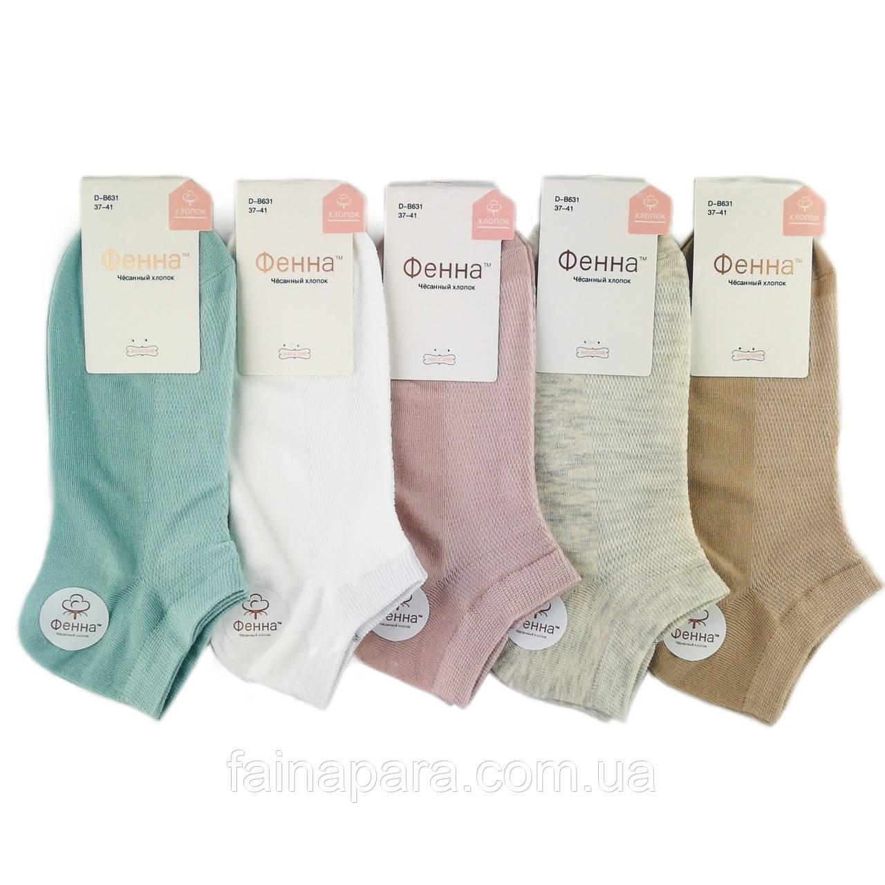 Короткі жіночі шкарпетки з сіткою