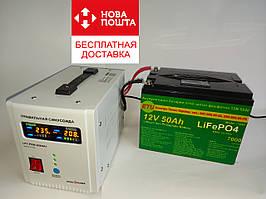 Комплект резервного питания для котла 5 часов ИБП 560Вт и Литиевый LiFePO4 Аккумулятор 12V 50AH.