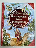 Книга «Приключения барона Мюнхаузена»