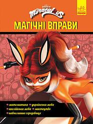 Книга Леді Баґ. Магічні вправи. Суперсила (Ранок)