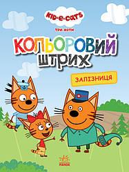 Книга Кольоровий штрих. Три коті. Залізниця (Ранок)