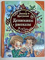 Книга «Денискины рассказы» В.Драгунский