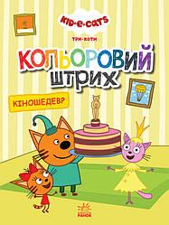 Книга Кольоровий штрих. Три коті. Кіношедевр (Ранок)