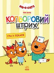 Книга Кольоровий штрих. Три коті. Гра в лікаря (Ранок)