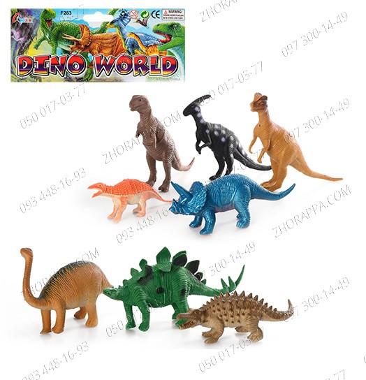 Динозавр 283, в кульке, набор из 8 шт.