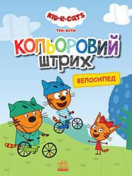 Книга Кольоровий штрих. Три коті. Велосипед (Ранок)