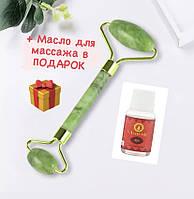 Нефритовый Массажер Гуаша + Масло Розы для массажа в ПОДАРОК