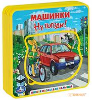 Ольга Кузнецова Ну, Погоди! Книжка-пышка (67727)