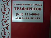 Трафарет - бордюр