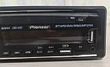 ХИТ автомагнитола Pioneer JSD-520 2USB,SD,MP3,FM, 4x60W Bluetooth (240W) 3 ФЛЕШКИ ISO блютуз, фото 5