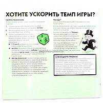 Экономическая настольная игра «Монополия» 6123, фото 8